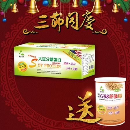 新春優惠:大豆分離蛋白送G98卵磷脂乙罐 1
