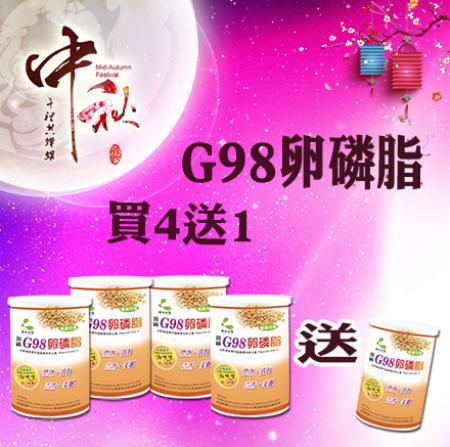 中秋節特惠,限時特惠:G98大豆卵磷脂買四送一 1