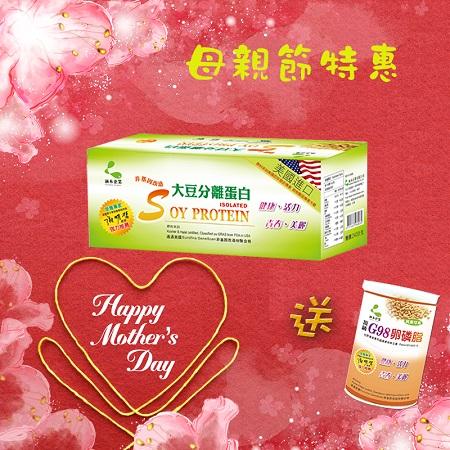 感恩母親,限時特惠:大豆分離蛋白送G98卵磷脂乙罐 1