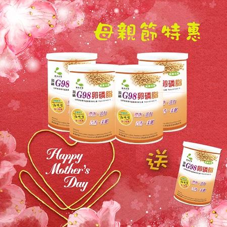 感恩母親,限時特惠:G98大豆卵磷脂買四送一 1