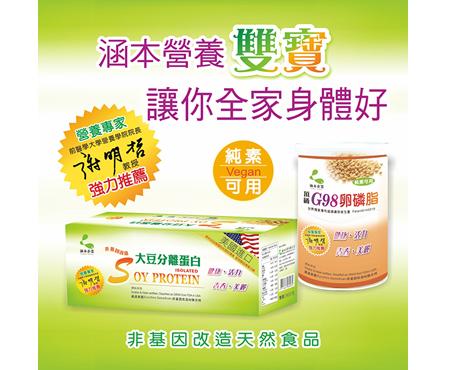 涵本非基因改造大豆雙寶組合(200g/罐)(30包/盒) 1