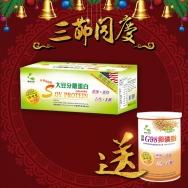 三節同慶特惠:大豆分離蛋白送G98卵磷脂乙罐 1