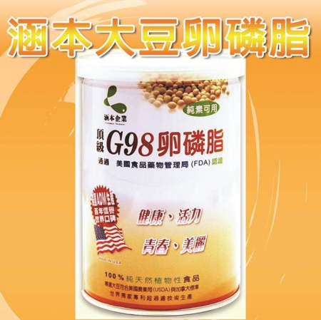 涵本頂級G98大豆卵磷脂 (200g/罐) 3