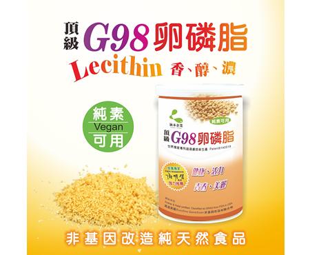涵本頂級G98大豆卵磷脂 (200g/罐) 1
