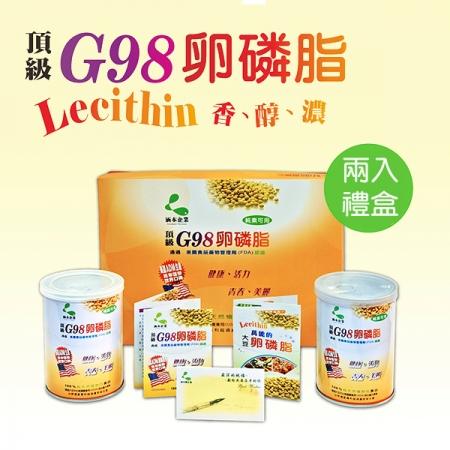 涵本頂級G98大豆卵磷脂 兩入禮盒 (200g/罐) 1