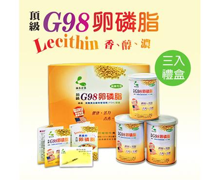 涵本頂級G98大豆卵磷脂 三入禮盒 (200g/罐) 1