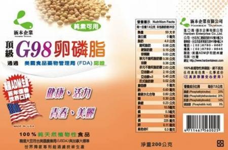 涵本頂級G98大豆卵磷脂 (200g/罐) 4