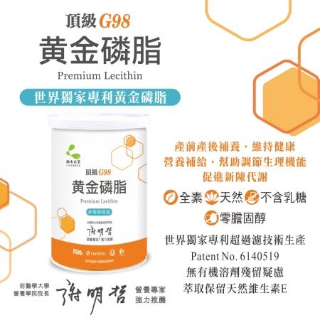 【Hanben 涵本】頂級G98黃金磷脂 (225g/罐) 1